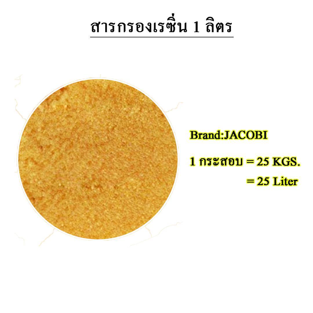 สารกรองเรซิ่น RESIN 1 ลิตร