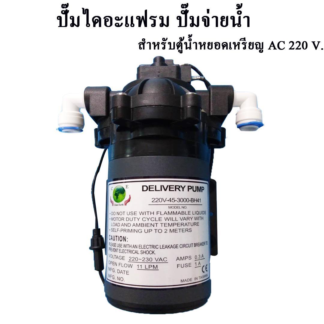 Booster เครื่องกรองน้ำ - Pump จ่าย