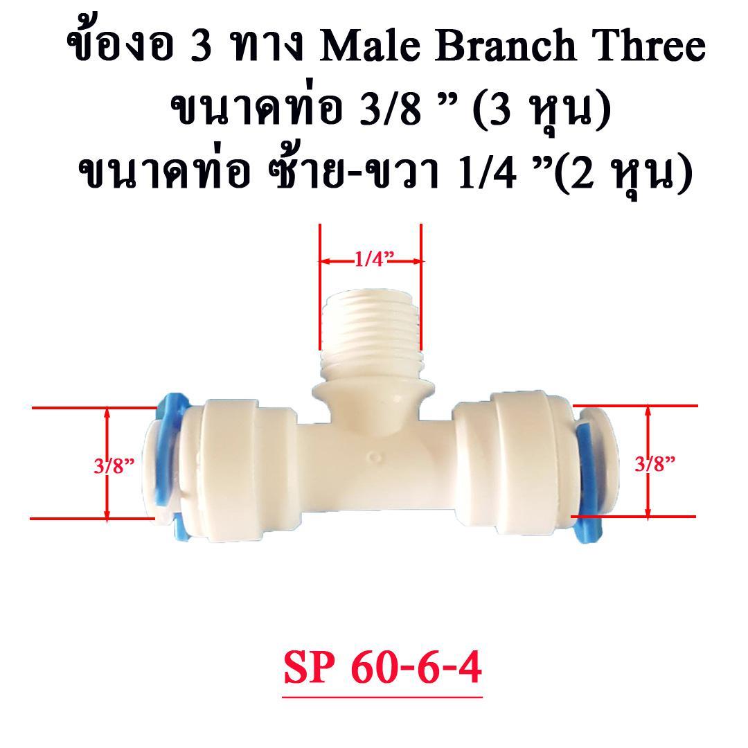 สามทาง 60-6-4 SP