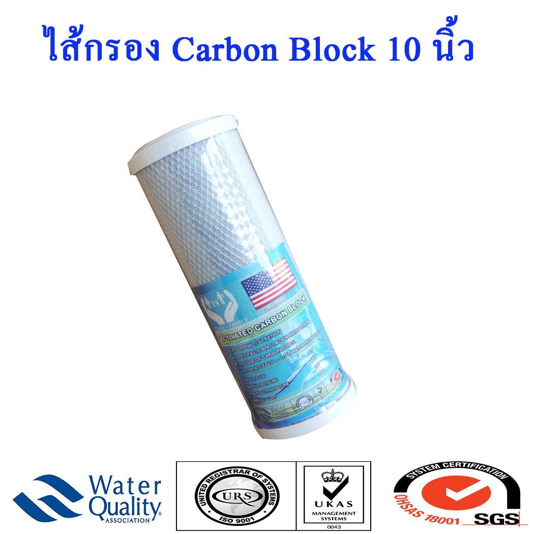 ไส้กรองน้ำCarbon Block 10 นิ้ว