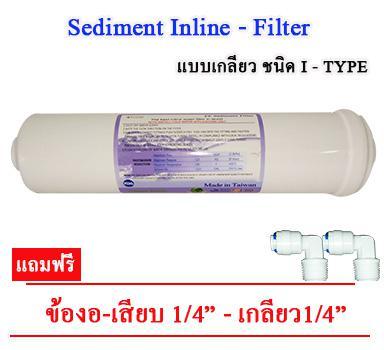 ไส้กรองน้ำ PP INLINE 12
