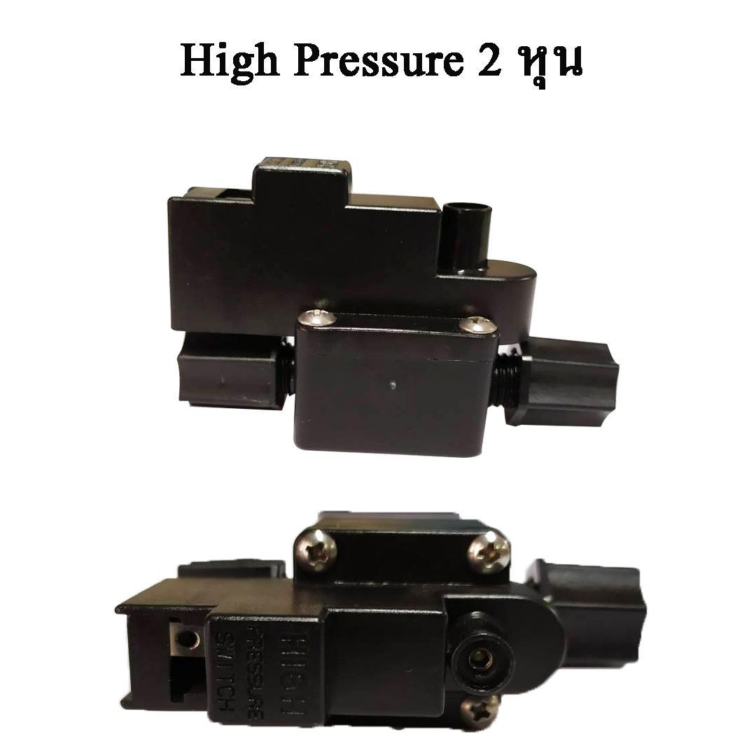 High pressure switch เครื่องกรองน้ำ
