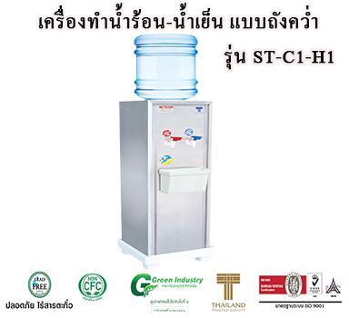 ตู้ทำน้ำร้อน น้ำเย็น 2 ก๊อก