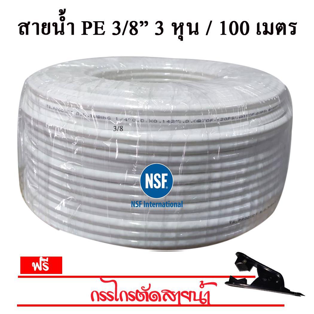 สายน้ำ PE 3 หุน ขาว (ม้วน) NSF