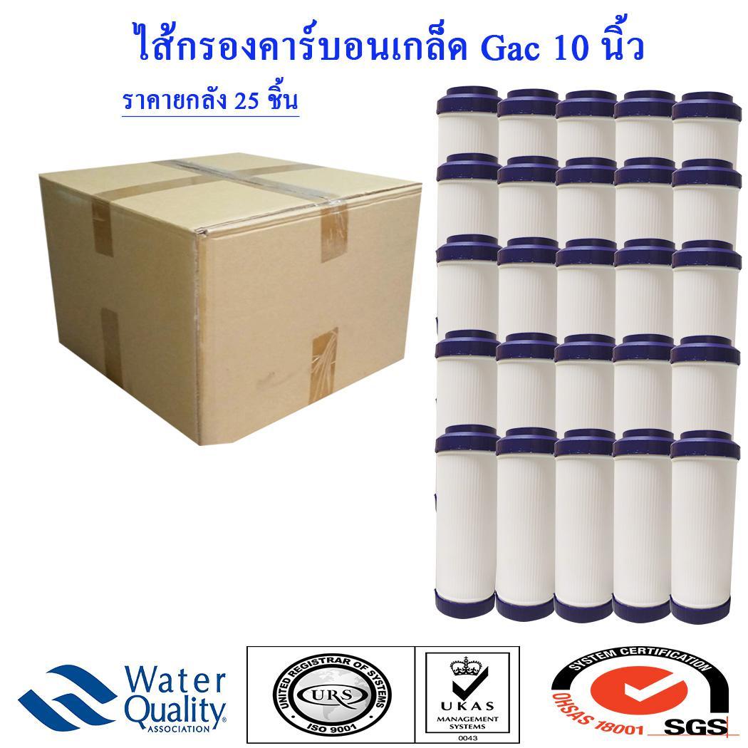 ไส้กรอง GAC Carbon 10 นิ้ว - ยกลัง