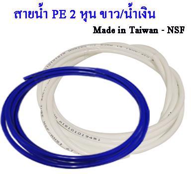 สายน้ำ PE 2 หุน - เมตร