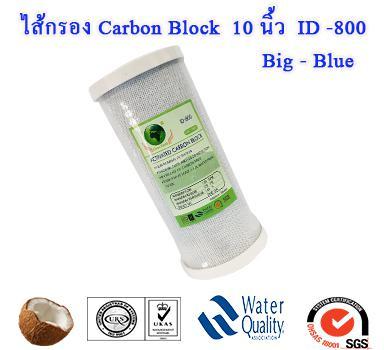 Carbon Block 10 นิ้ว BigBlue