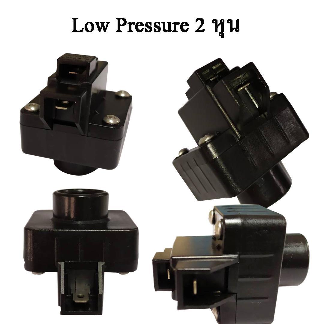 Low pressure switch เครื่องกรองน้ำ