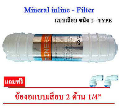 Mineral Inline - Filter
