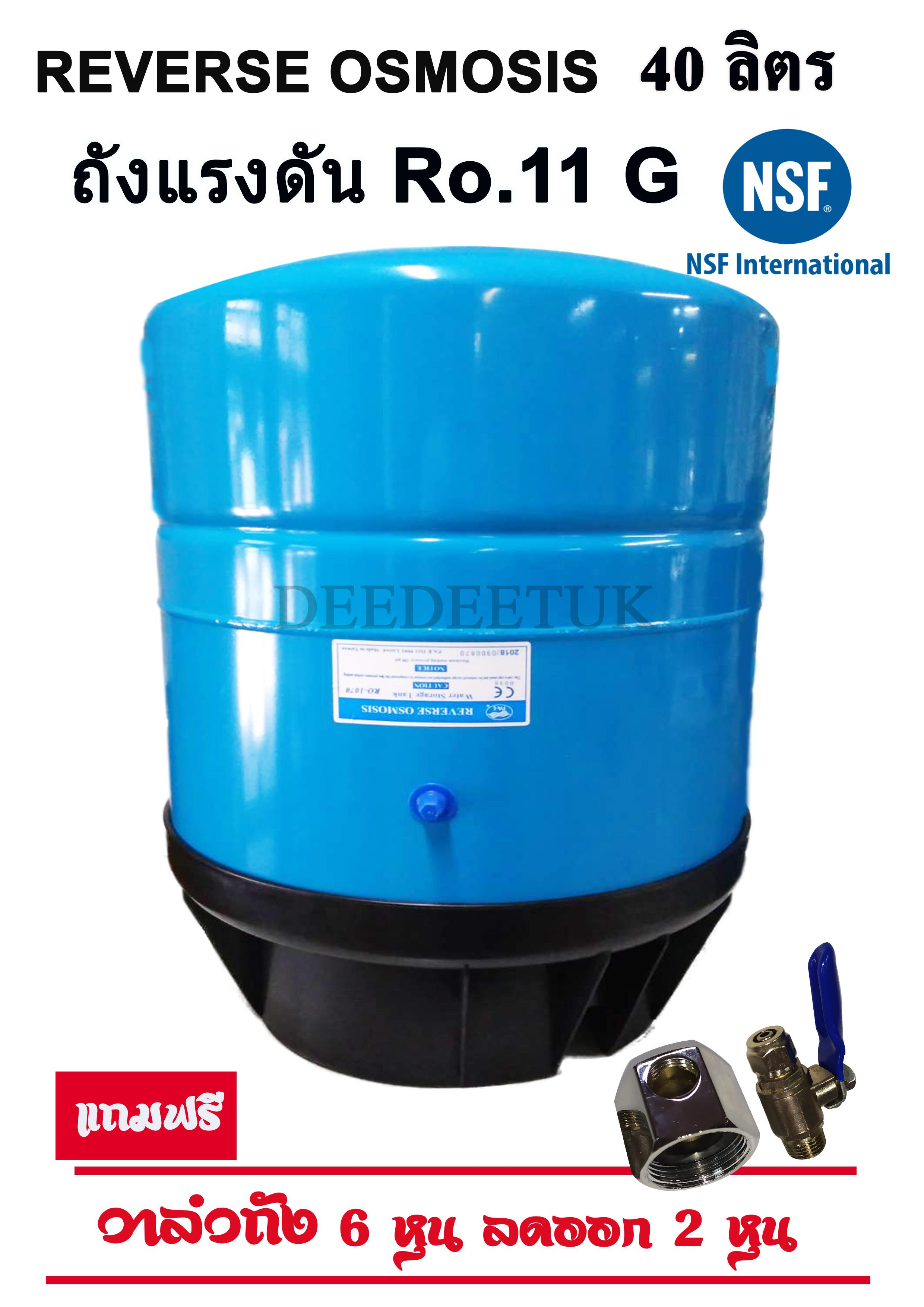 Pressure Tank 11 Gallon เครื่องกรองน้ำ (40 ลิตร)