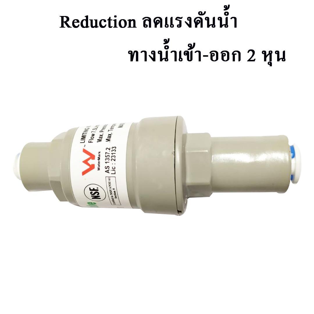 Reduction 40 Psi 1ต่อ4นิ้ว